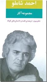 خرید کتاب مجموعه آثار احمد شاملو - 3 از: www.ashja.com - کتابسرای اشجع