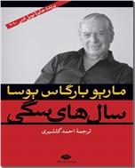 خرید کتاب سال های سگی از: www.ashja.com - کتابسرای اشجع