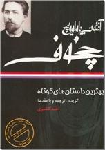 خرید کتاب بهترین داستان های کوتاه از چخوف از: www.ashja.com - کتابسرای اشجع