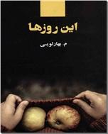 خرید کتاب این روزها از: www.ashja.com - کتابسرای اشجع