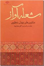 خرید کتاب آوازهای بیدل  از: www.ashja.com - کتابسرای اشجع