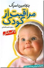 خرید کتاب مراقبت از کودک تا 2 سالگی از: www.ashja.com - کتابسرای اشجع