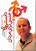 خرید کتاب دانستنی های جنسی برای مردان یا ساعت حیاتی مردانه از: www.ashja.com - کتابسرای اشجع