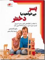 خرید کتاب پسر می خواهید یا دختر؟ از: www.ashja.com - کتابسرای اشجع