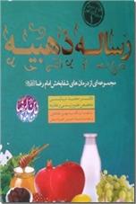 خرید کتاب رساله ذهبیه از: www.ashja.com - کتابسرای اشجع