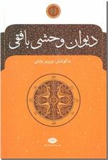 خرید کتاب دیوان وحشی بافقی از: www.ashja.com - کتابسرای اشجع