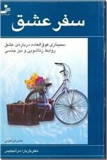 خرید کتاب سفر عشق از: www.ashja.com - کتابسرای اشجع