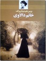 خرید کتاب خانم دالاوی از: www.ashja.com - کتابسرای اشجع