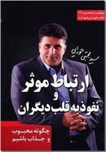 خرید کتاب ارتباط موثر و نفوذ به قلب دیگران از: www.ashja.com - کتابسرای اشجع