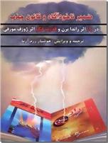خرید کتاب ضمیر ناخودآگاه و قانون جذب از: www.ashja.com - کتابسرای اشجع
