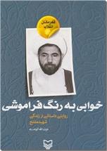 خرید کتاب مجموعه قهرمانان انقلاب (خوابی به رنگ فراموشی)  از: www.ashja.com - کتابسرای اشجع