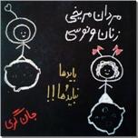 خرید کتاب مردان مریخی زنان ونوسی از: www.ashja.com - کتابسرای اشجع