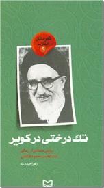 خرید کتاب مجموعه قهرمانان انقلاب (تک درختی در کویر)  از: www.ashja.com - کتابسرای اشجع