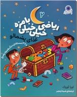 خرید کتاب ریاضی خیلی خیلی بامزه 2 از: www.ashja.com - کتابسرای اشجع