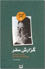 خرید کتاب مجموعه قهرمانان انقلاب (گزارش سفر) از: www.ashja.com - کتابسرای اشجع