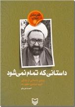 خرید کتاب مجموعه قهرمانان انقلاب (داستانی که تمام نمی شود) از: www.ashja.com - کتابسرای اشجع
