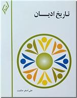 خرید کتاب تاریخ ادیان از: www.ashja.com - کتابسرای اشجع