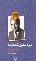 خرید کتاب مجموعه قهرمانان انقلاب (مرد سلول شماره 5) از: www.ashja.com - کتابسرای اشجع
