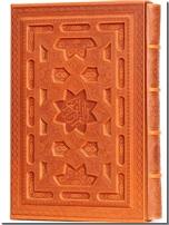 خرید کتاب قرآن کریم قابدار نفیس از: www.ashja.com - کتابسرای اشجع