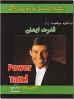 خرید کتاب قدرت ایمان از: www.ashja.com - کتابسرای اشجع