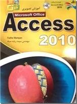 خرید کتاب آموزش تصویری Access 2010 از: www.ashja.com - کتابسرای اشجع