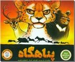 خرید کتاب بازی پناهگاه - نسخه پستاندارن ایران از: www.ashja.com - کتابسرای اشجع