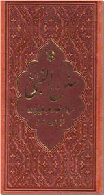 خرید کتاب سنن النبی از: www.ashja.com - کتابسرای اشجع
