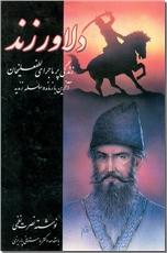 خرید کتاب دلاور زند - 2 جلدی از: www.ashja.com - کتابسرای اشجع