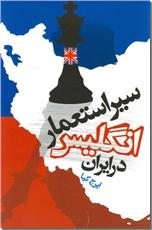 خرید کتاب سیر استعمار انگلیس در ایران از: www.ashja.com - کتابسرای اشجع