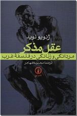 خرید کتاب عقل مذکر از: www.ashja.com - کتابسرای اشجع