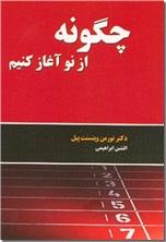 خرید کتاب چگونه از نو آغاز کنیم از: www.ashja.com - کتابسرای اشجع