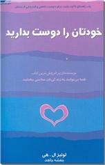 خرید کتاب خودتان را دوست بدارید از: www.ashja.com - کتابسرای اشجع