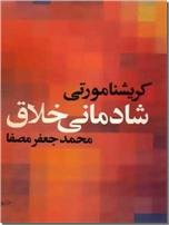 خرید کتاب شادمانی خلاق کریشنا از: www.ashja.com - کتابسرای اشجع