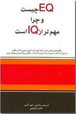 خرید کتاب EQ چیست و چرا مهم تر از IQ است از: www.ashja.com - کتابسرای اشجع