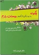 خرید کتاب چگونه به زن زندگی ام بگویم دوستت دارم از: www.ashja.com - کتابسرای اشجع