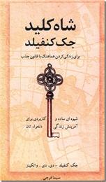 خرید کتاب شاه کلید جک کنفیلد برای زندگی کردن هماهنگ با قانون جذب از: www.ashja.com - کتابسرای اشجع