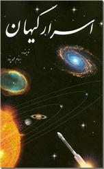 خرید کتاب اسرار کیهان از: www.ashja.com - کتابسرای اشجع