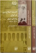 خرید کتاب عارفانه های شریعتی از: www.ashja.com - کتابسرای اشجع
