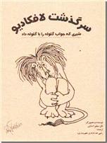 خرید کتاب سرگذشت لافکادیو - دو زبانه از: www.ashja.com - کتابسرای اشجع