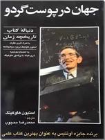 خرید کتاب جهان در پوست گردو از: www.ashja.com - کتابسرای اشجع