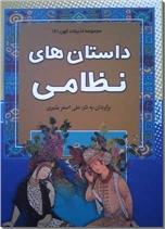 خرید کتاب داستان های نظامی از: www.ashja.com - کتابسرای اشجع