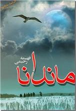 خرید کتاب ماندانا از: www.ashja.com - کتابسرای اشجع