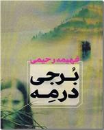 خرید کتاب سالهایی که بی تو گذشت از: www.ashja.com - کتابسرای اشجع