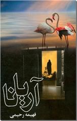 خرید کتاب آریانا از: www.ashja.com - کتابسرای اشجع