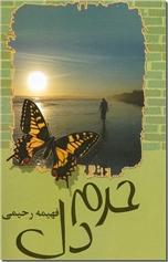 خرید کتاب حرم دل از: www.ashja.com - کتابسرای اشجع