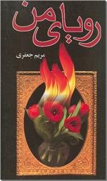 خرید کتاب رویای من از: www.ashja.com - کتابسرای اشجع