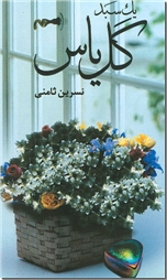 خرید کتاب یک سبد گل یاس از: www.ashja.com - کتابسرای اشجع