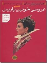 خرید کتاب عروسی خونین پاریس از: www.ashja.com - کتابسرای اشجع