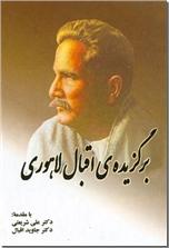خرید کتاب برگزیده ی اقبال لاهوری از: www.ashja.com - کتابسرای اشجع