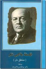 خرید کتاب فلسفه ماکس شلر از: www.ashja.com - کتابسرای اشجع